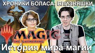 [MTG Истории] Лор Базового выпуска M19 #1  - Хроники Боласа Magic: the Gathering core set 2019