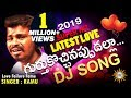 గుర్తుకొచ్చినప్పుడల్లా ... Latest Love DJ Song | Singer Ramu | 2019 Best Love Hits | DRC SUNIL SONGS video download