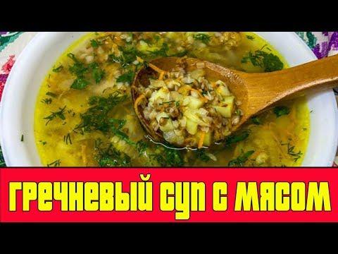 ГРЕЧНЕВЫЙ СУП С МЯСОМ.Гречневый суп со свининой.