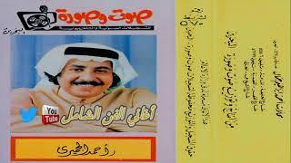 مازيكا أحمد الجميري : مدت لي اليد وقالت عزمنا بنسافر تحميل MP3