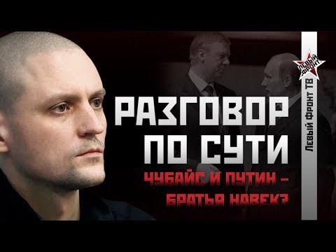 Сергей Удальцов: Чубайс и Путин - братья навек?