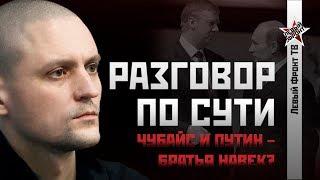 НОВОЕ! Сергей Удальцов: Чубайс и Путин - братья навек?