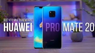 Вот он, новый лидер 2018 года! Huawei Mate 20 / 20 PRO