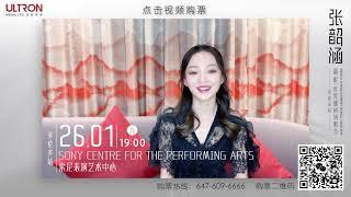 Angela Zhang Journey World Tour 45s