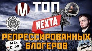 ТОП репрессированных БЛОГЕРОВ БЕЛАРУСИ  / Особое мнение