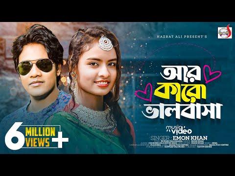 Emon Khan - Er Karo Balobasha । আর কারো ভালবাসা   ইমনের গান   Studio Version 2018   Sadia Vcd