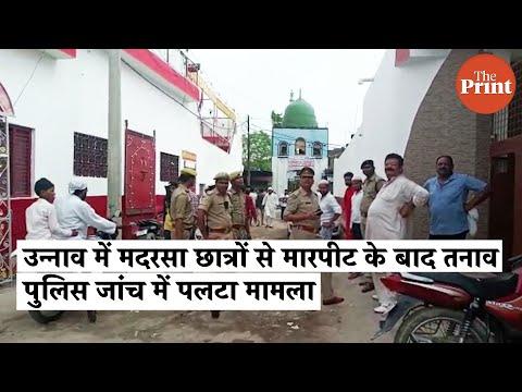 उन्नाव में मदरसा छात्रों से मारपीट के बाद तनाव, पुलिस जांच में पलटा मामला
