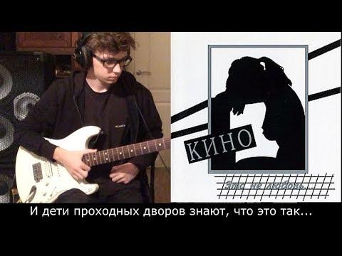 """Альбом """"Это не любовь..."""": 10 Дети проходных дворов. Кавер/соло партия/караоке/как играть."""