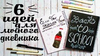 DIY СНОВА В ШКОЛУ ИДЕИ ДЛЯ ЛИЧНОГО ДНЕВНИКА Кока-Кола и Кит-кат Back to school DRAW WITH ME