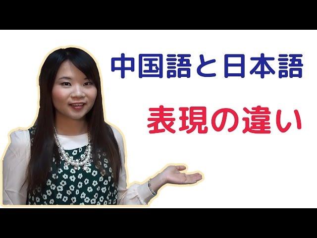 【丸々暗記中国語-001】中国語と日本語の表現の違い