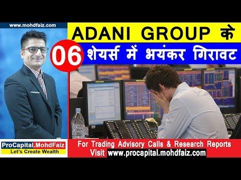 ADANI GROUP के 06 शेयर्स में भयंकर गिरावट | Latest Share Market News