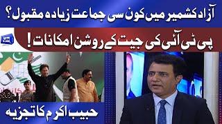 Good News For PTI   پی ٹی آئی کی جیت کےروشن امکانات   Habib Akram Analysis on  AJK Elections