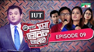 GPH Ispat Esho Robot Banai | Episode 9 | Reality Shows | Channel i Tv