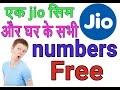 jio call conference ( एक जिओ सिम का use करके घर के सारे numbers से free में कैसे बात करें ?)