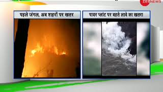 Deshhit: Forest fire continues to rage in Uttarakhand