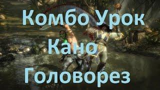 Mortal Kombat X - Кано Головорез Комбо Урок (Kano Cut trhroat)