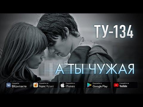 Группа ТУ-134 – А ты чужая (2016)