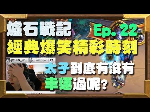 爐石經典爆笑精華第二十二集!!