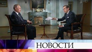 В.Путин после переговоров с Дональдом Трампом дал интервью американской телекомпании Fox News.