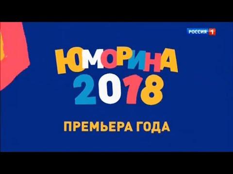 Юморина. Концерт от 09.11.18 видео