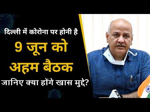 दिल्ली में कोरोना पर होनी है 9 जून को अहम बैठक जानिए क्या होंगे खास मुद्दे? | Manish Sisodia