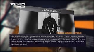 Україна щодня. Історія – 14 листопада