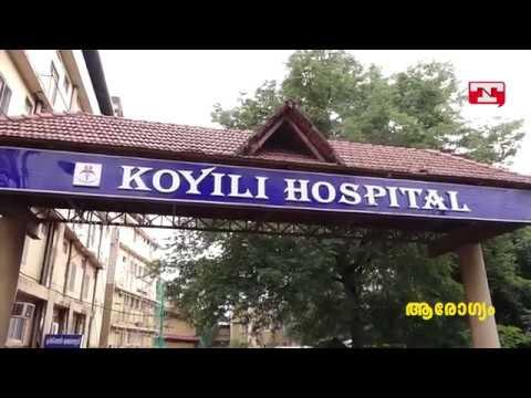Koyili Hospital | Koyili Heart Centre |Dr.Suhas K T| Brain Tumor