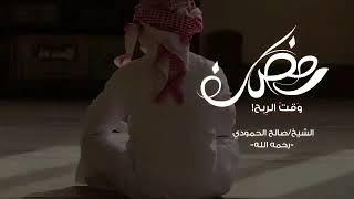 وقت الربح في رمضان الشيخ صالح الحمودي رحمه الله