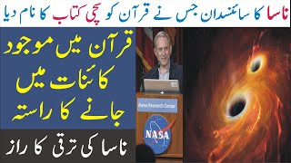 Quran and science in urdu | The secret way to space - Amir news