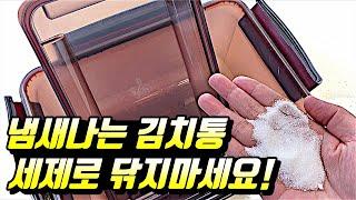냄새나는 김치통은 세제로 닦지마세요!
