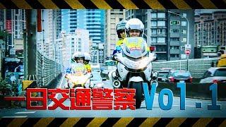 《一日系列第十九集上篇》邰智源KID當交通警察開單來真的,抓酒駕不手軟-一日交通警察