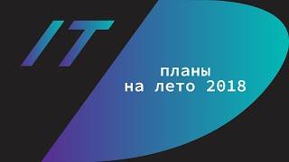 Обращение к зрителям канала ITDoctor, информация на лето 2018