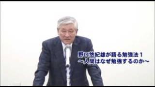 野口悠紀雄が語る勉強法 1/3
