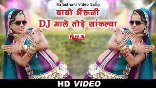 Rajasthani Video Song | Babo Bheruji DJ Maale Tode Sanklya | Rajasthani Songs | HD Video | 2017