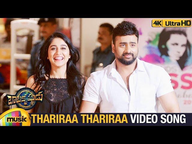 Thariraa Thariraa Full Video Song | Balakrishnudu Movie Songs | Nara Rohit | Regina