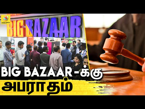 Rs 18 For Carry Bag? : Big Bazaar fined | Latest Tamil News