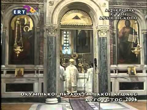 Αφιέρωμα στον αρχιεπίσκοπο Χριστόδουλο ΕΡΤ
