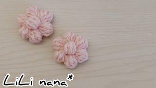 プクっと可愛いお花の編み方☆かぎ針編み(Crochet Flower Tutorial)