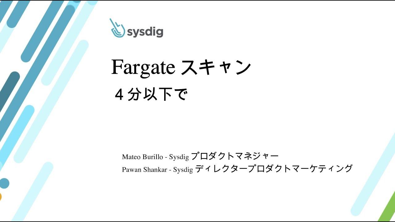 Sysdig Secureを使ってAWS Fargateコンテナを4分以内にスキャンする方法
