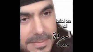 تحميل اغاني Abdelhafid Al Baqali - Al Burdah (3) | البردة | من أجمل أناشيد | عبد الحفيظ البقالي MP3