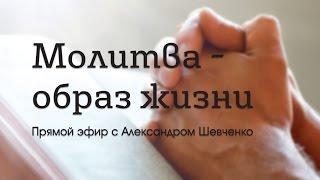"""Прямой эфир """"Молитва - образ жизни"""""""