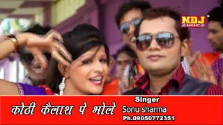 Teri Kothi Kailash Pe Bhole  I Religious Haryanvi Shiv Bhajan I Devotional Song