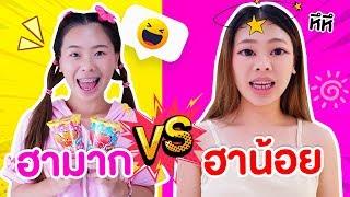 ฮามาก vs ฮาน้อย ตลกขนาดไหนไปดู | Pony Kids