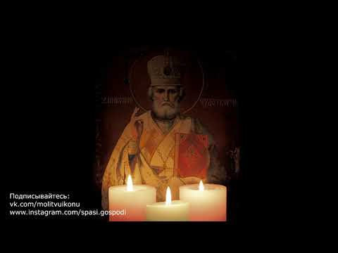 Молитва Николаю Чудотворцу о здравии болящего