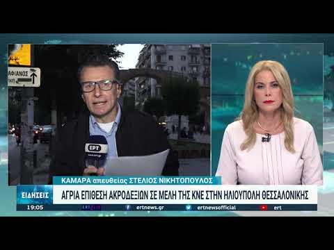 Ενημέρωση από το ΚΚΕ για την επίθεση σε βάρος μελών του στην Ηλιούπολη Θεσσαλονίκης| 03/10/2021| ΕΡΤ