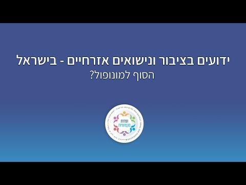 נישואים אזרחיים בישראל- האם זוהי תחילת הסוף של מונופול בתי הדין הרבניים?