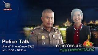 รายการ POLICE TALK : มาตรการรับมือ เทศกาลลอยกระทง