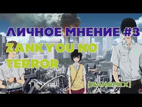 Личное мнение #3 - Zankyou no Terror / Эхо террора [Nanomix]