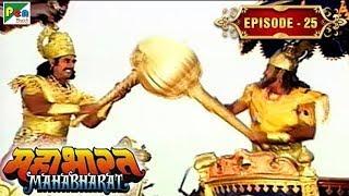आचार्य द्रोणाचार्य की गुरुदक्षिणा | Mahabharat Stories | B. R. Chopra | EP – 25