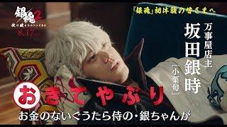 映画『銀魂2掟は破るためにこそある』特別映像銀魂初体験篇HD2018年8月17日金公開